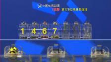 中国体彩开奖20170901
