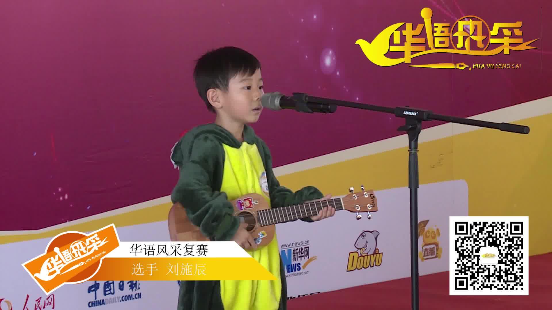 02号选手:刘施辰