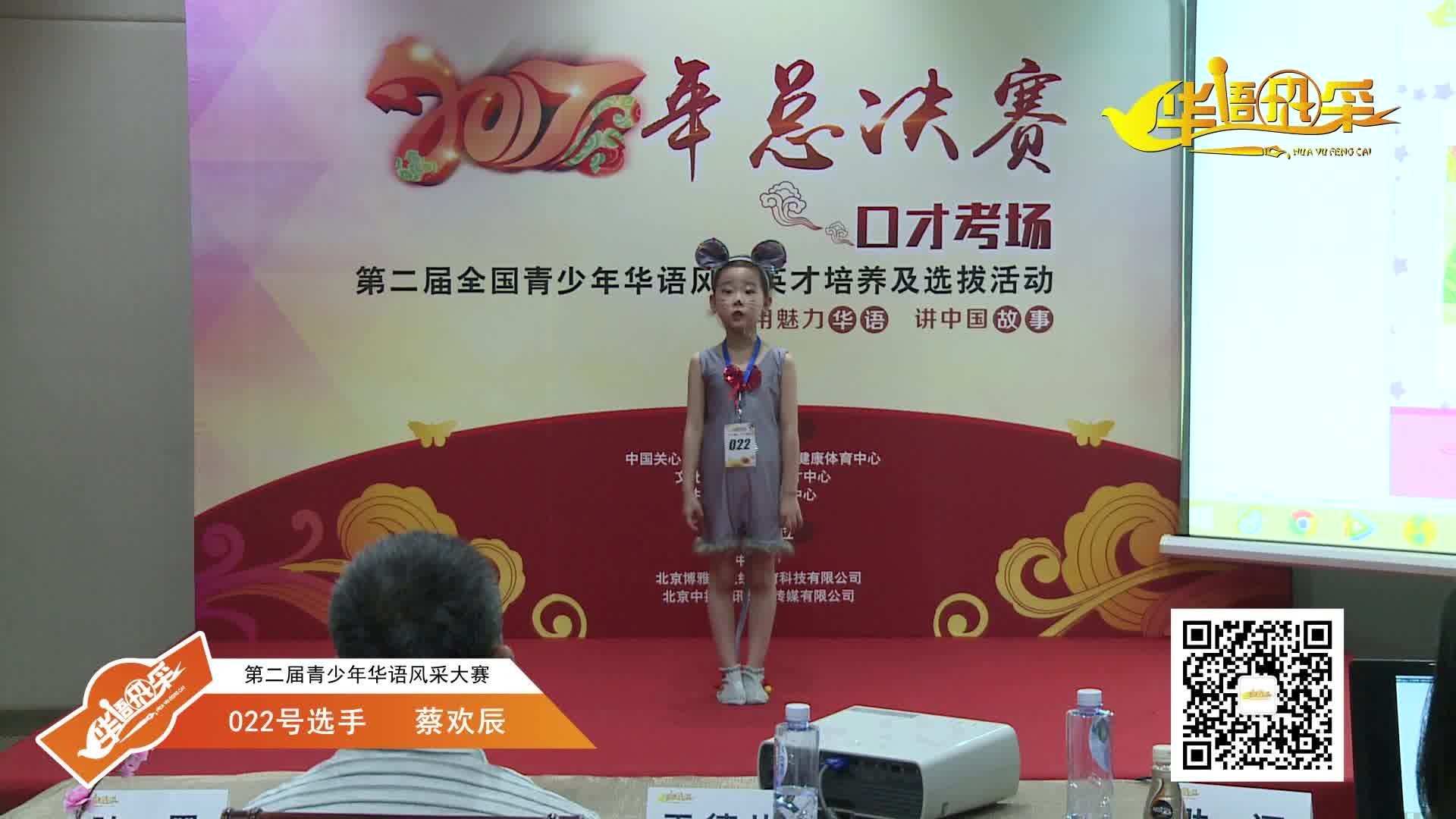 022号选手:蔡欢辰