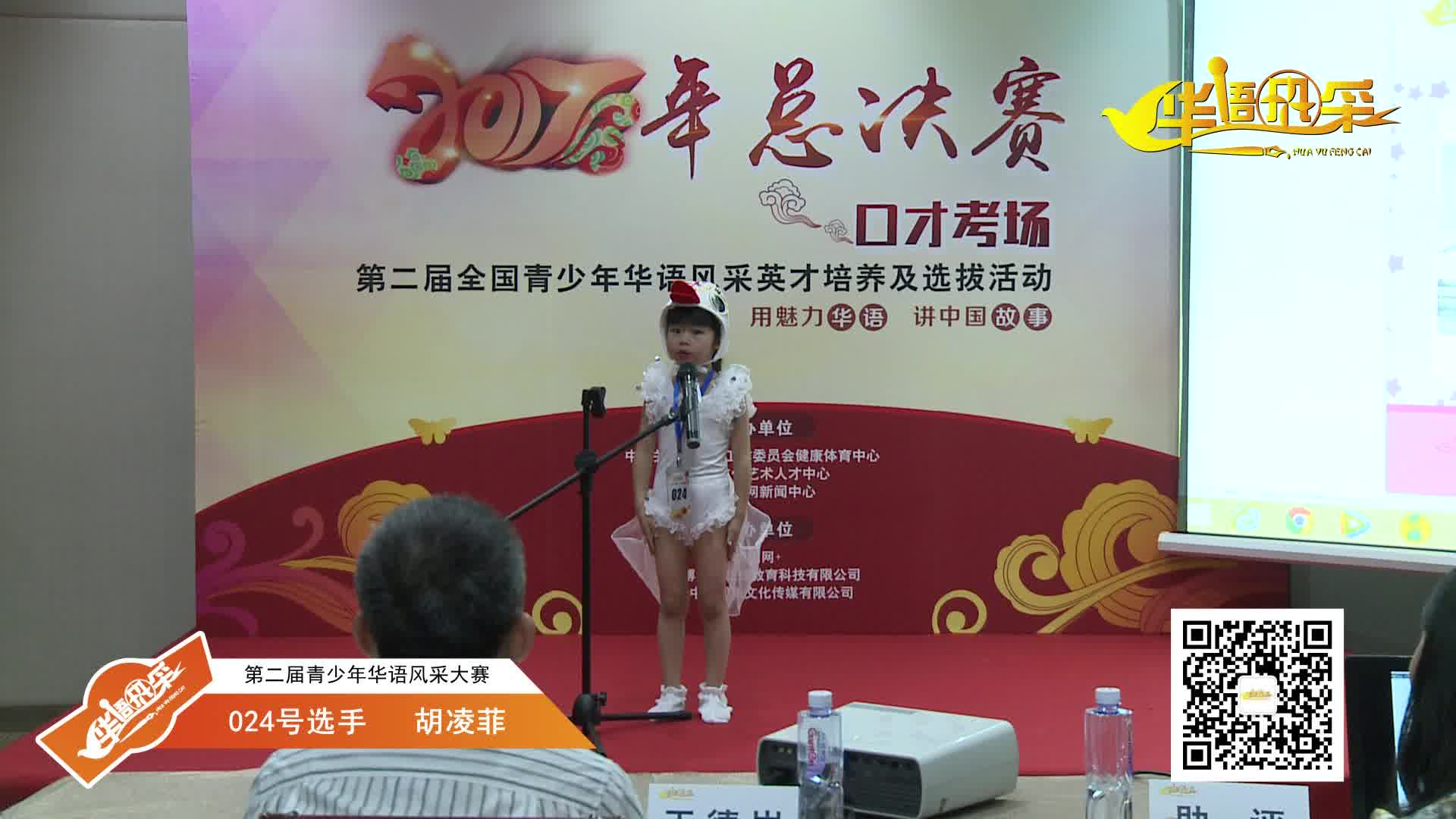 024号选手:胡凌菲