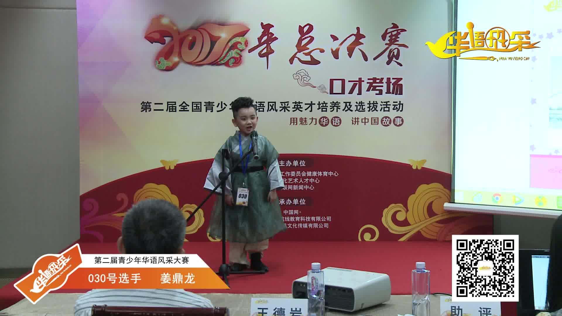 030号选手:姜鼎龙