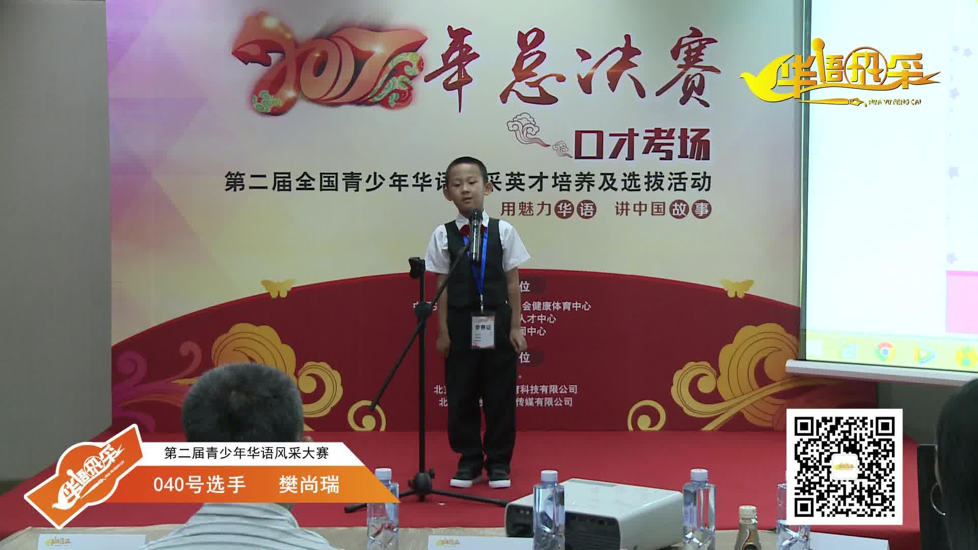 040号选手:樊尚瑞