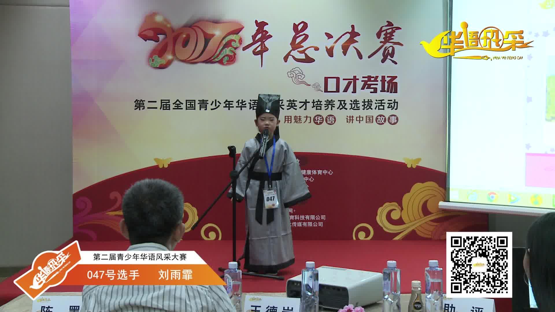047号选手:刘雨霏