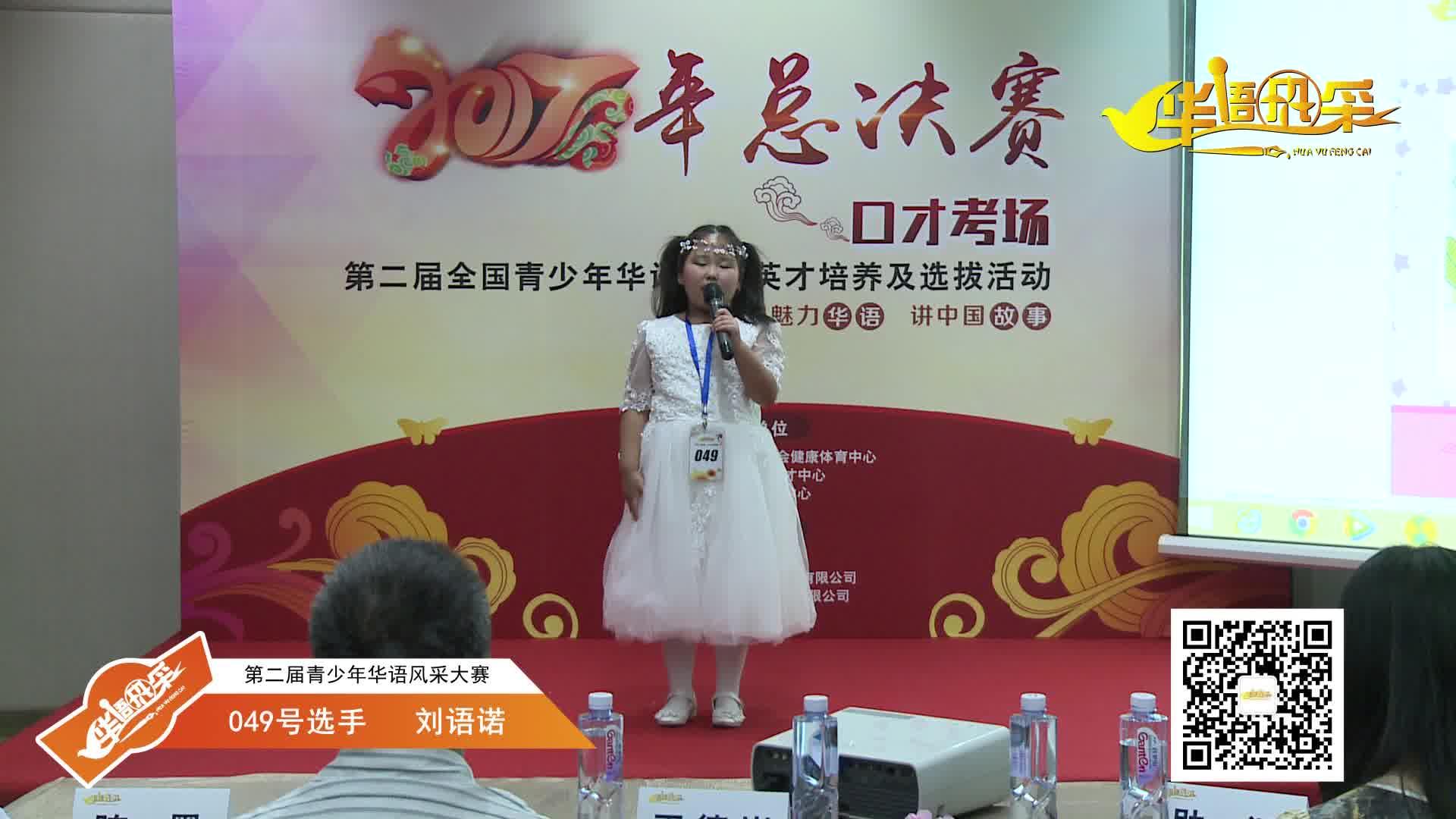 049号选手:刘语诺