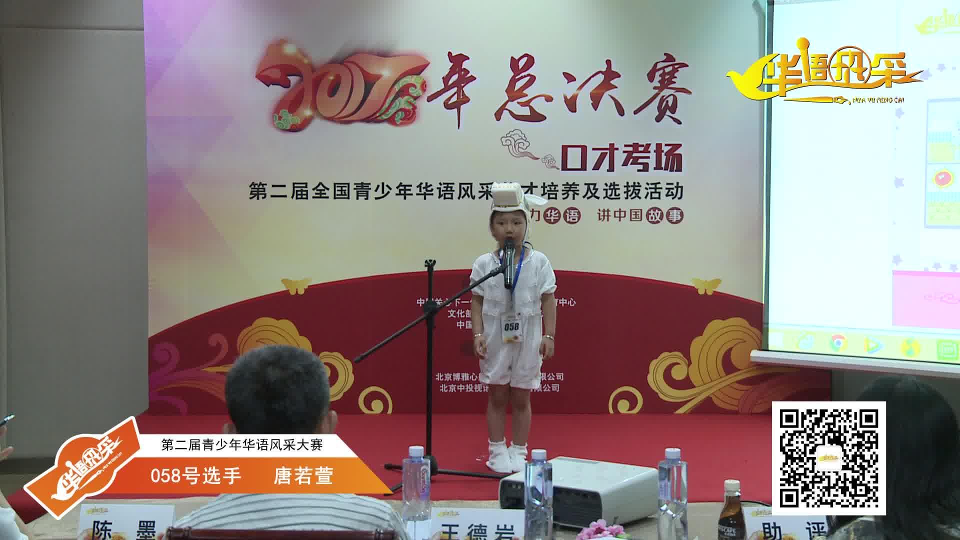 058号选手:唐若萱