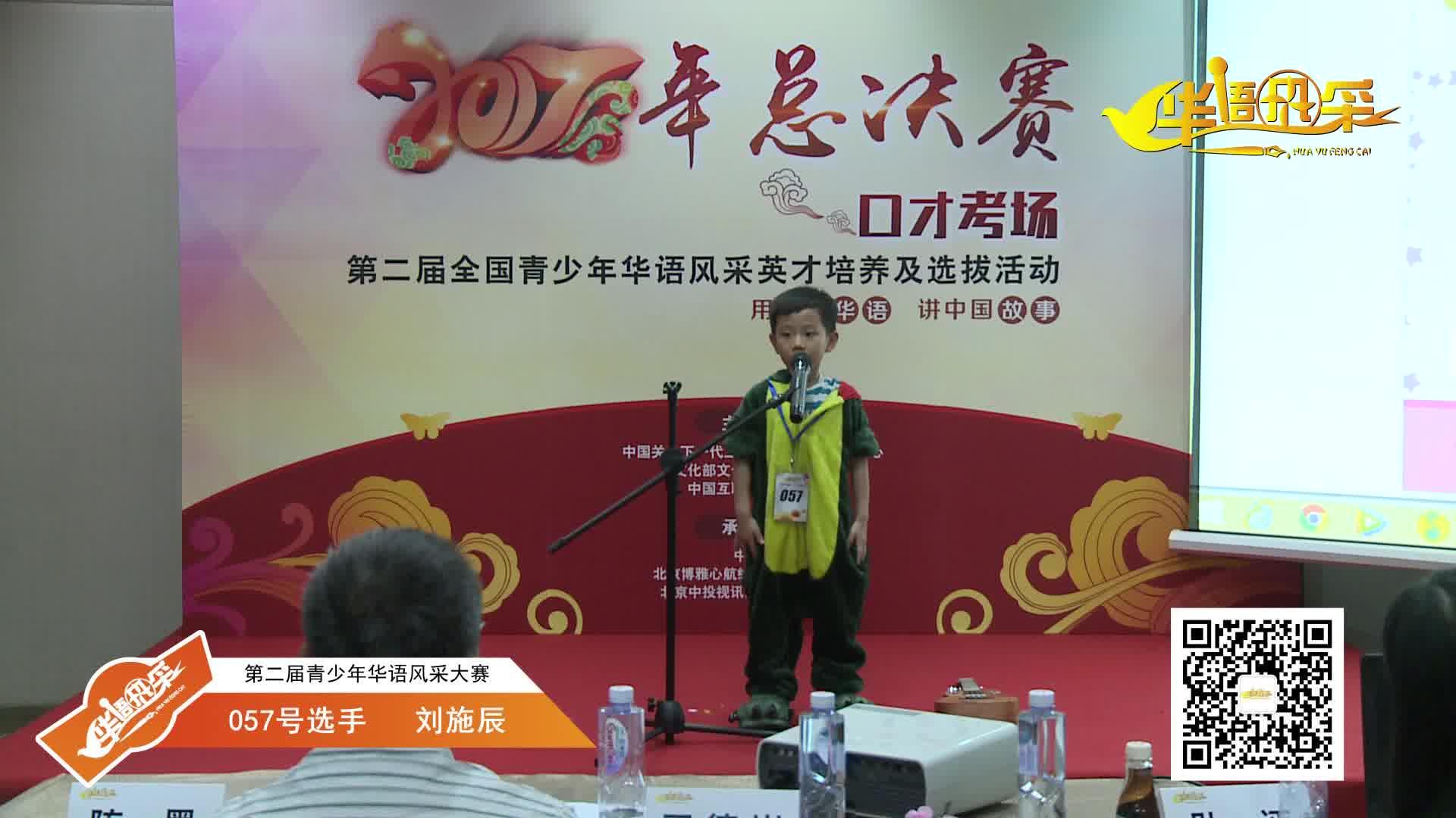 057号选手:刘施辰