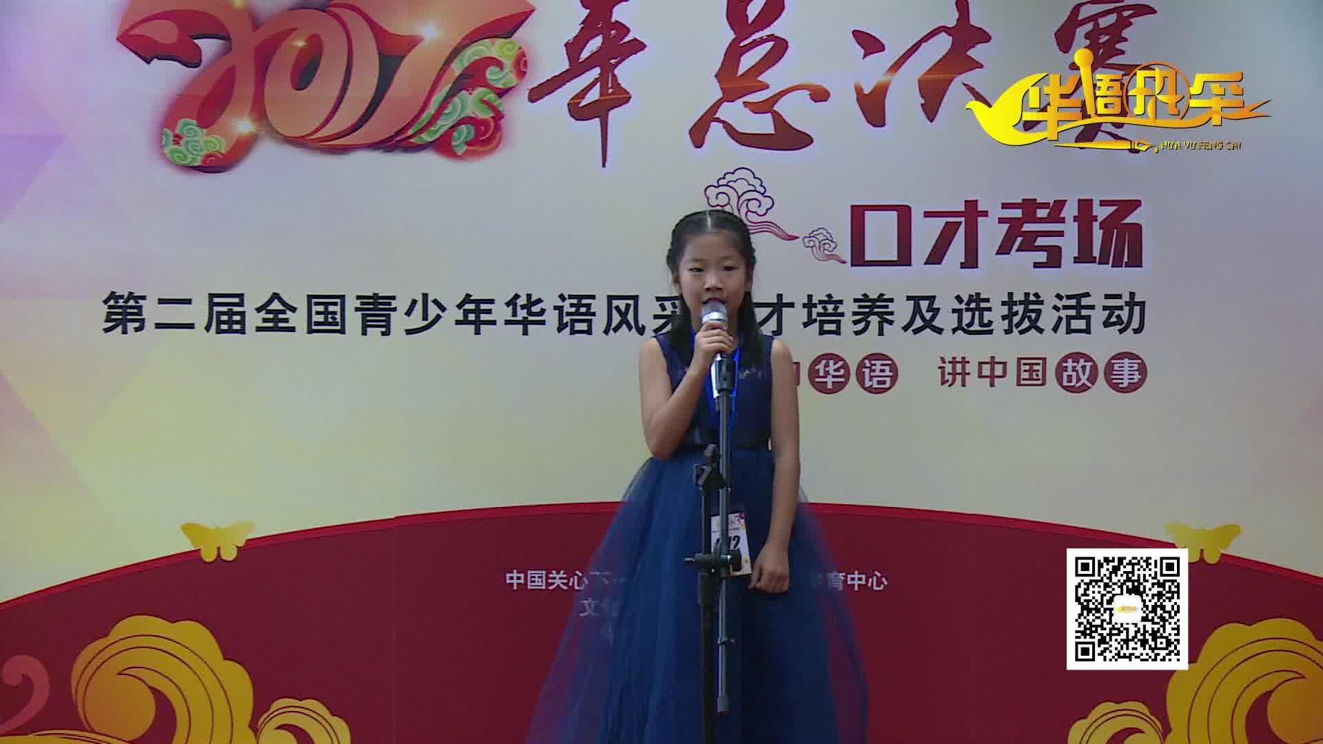 072号选手:张语诺