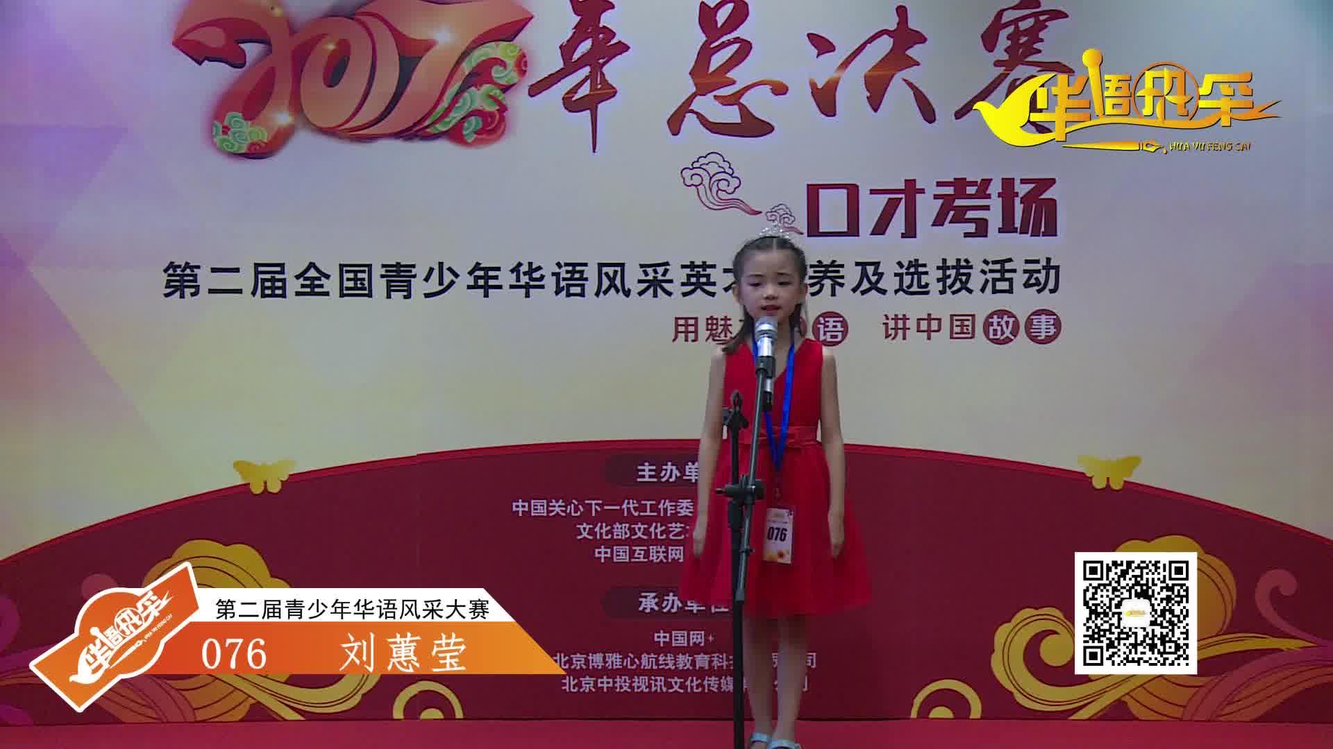 076号选手:刘蕙莹