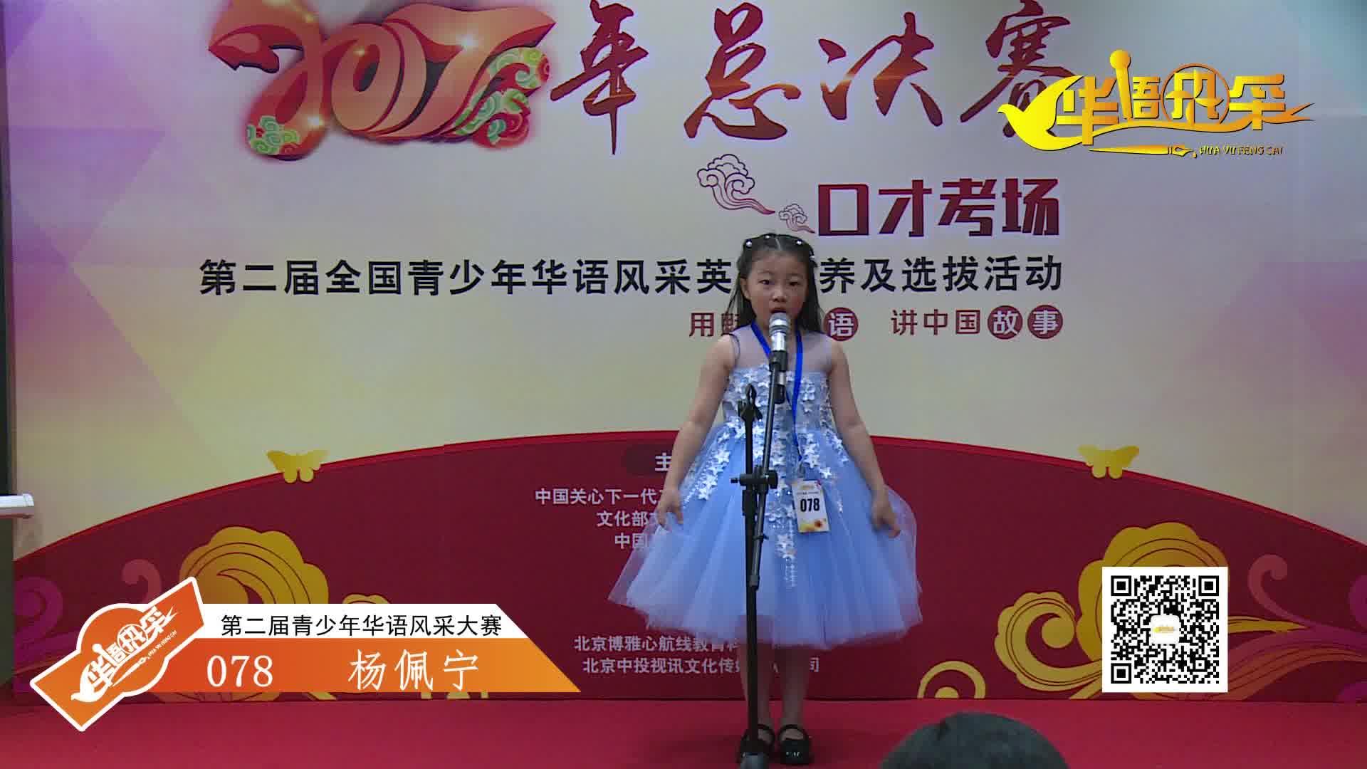 078号选手:杨佩宁