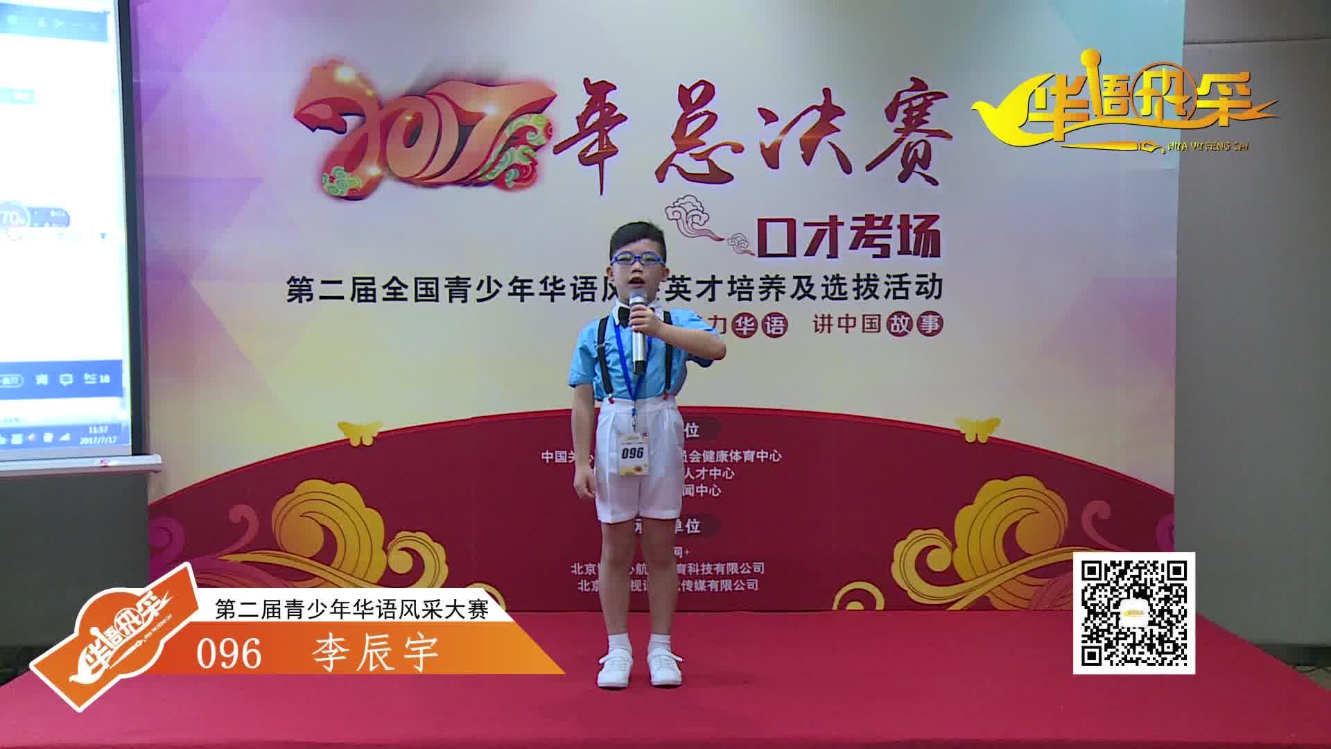 096号选手:李辰宇