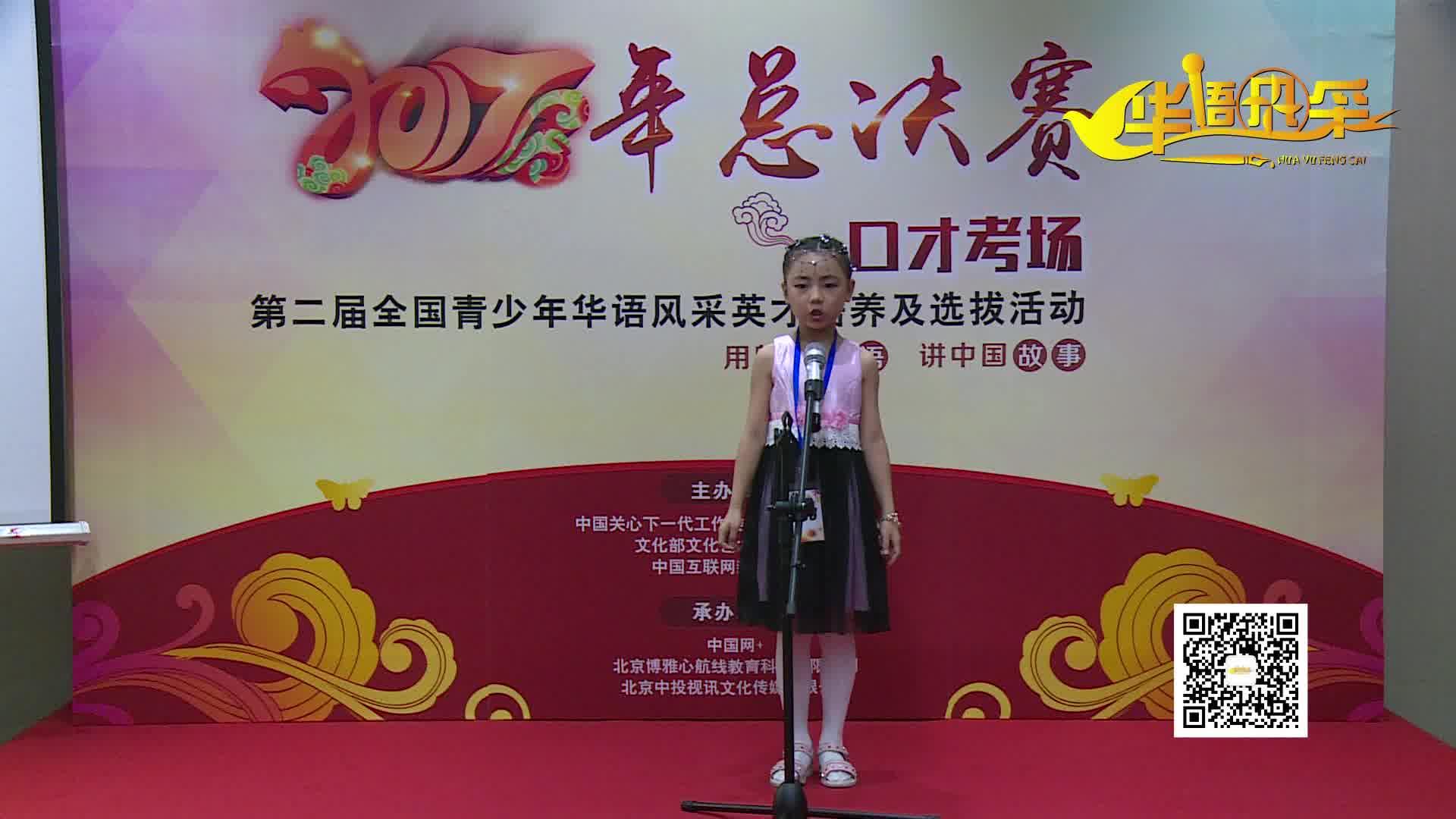 098号选手:王艺诺
