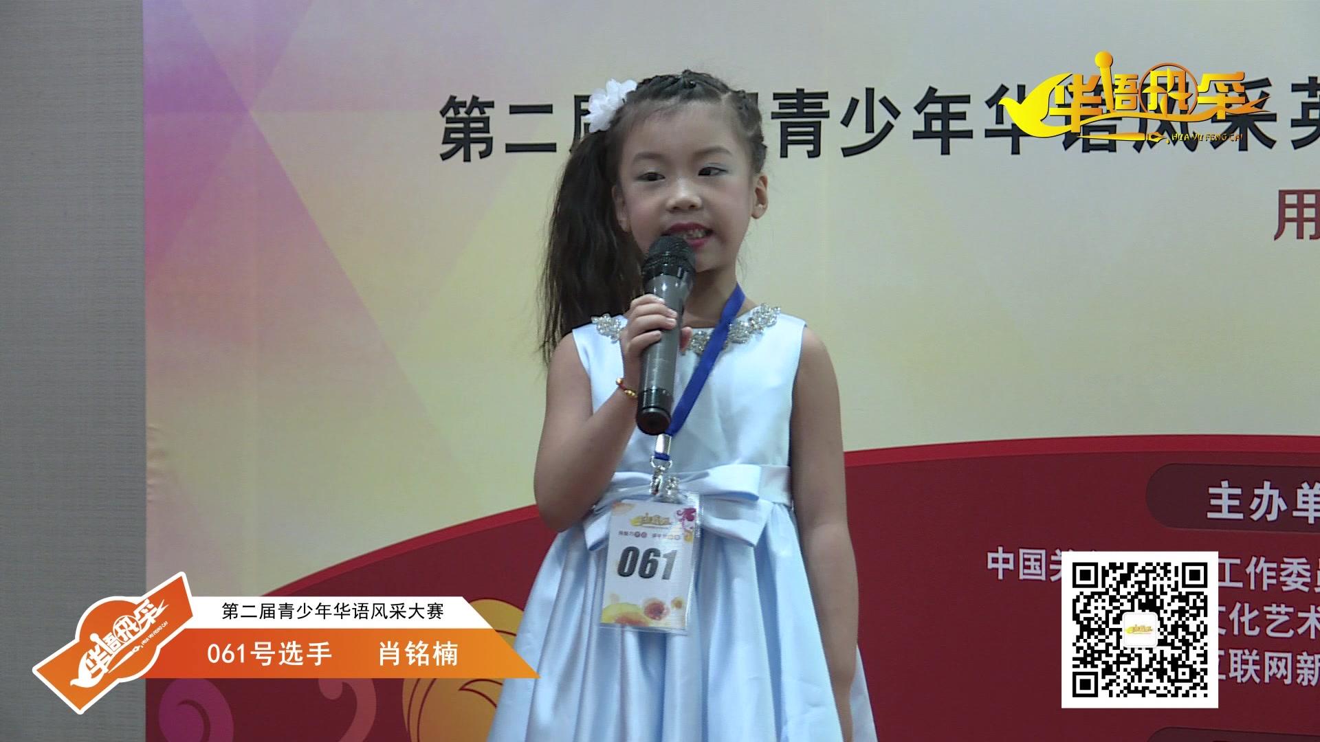 061号选手:肖铭楠