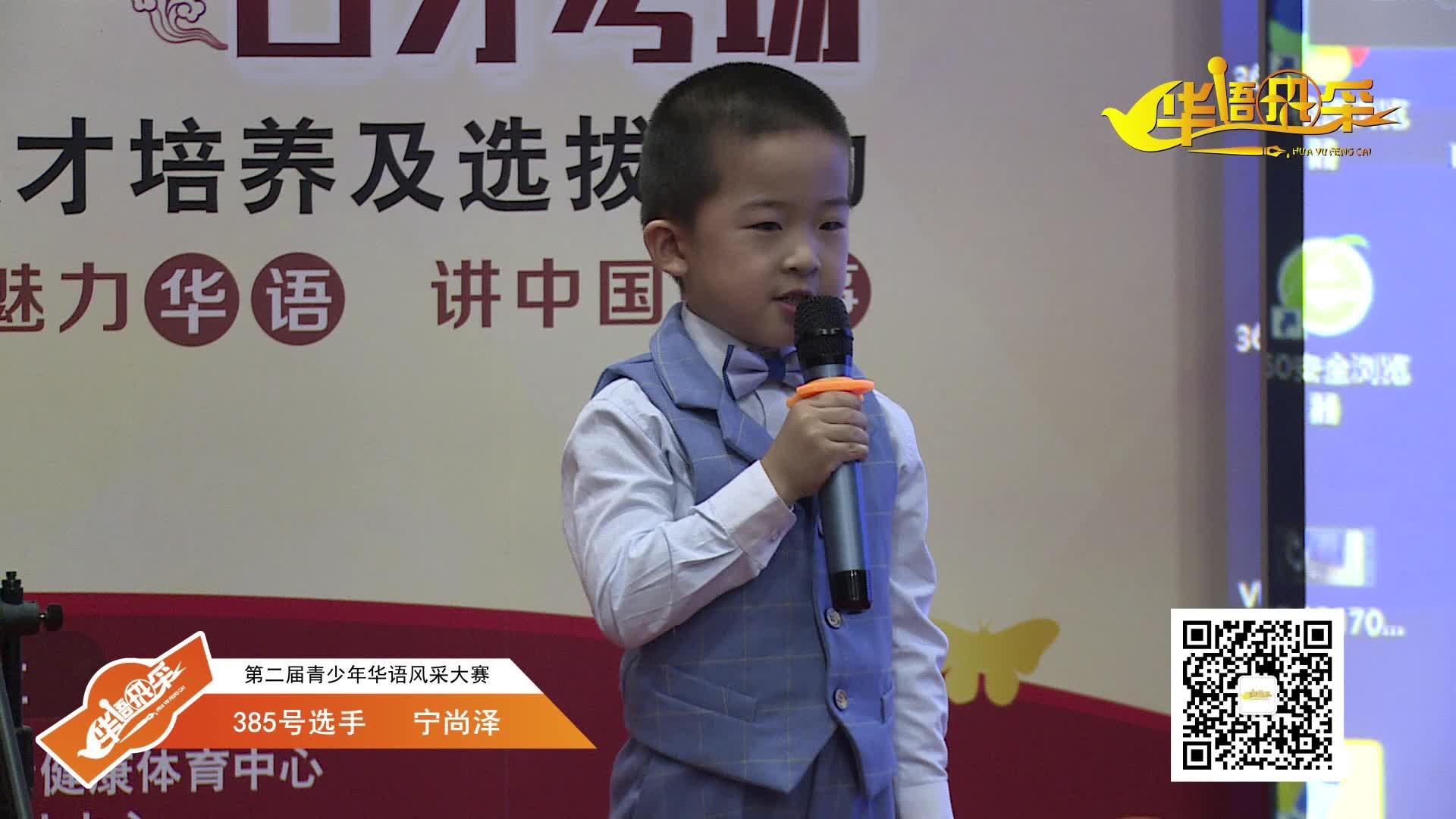 385号选手:宁尚泽
