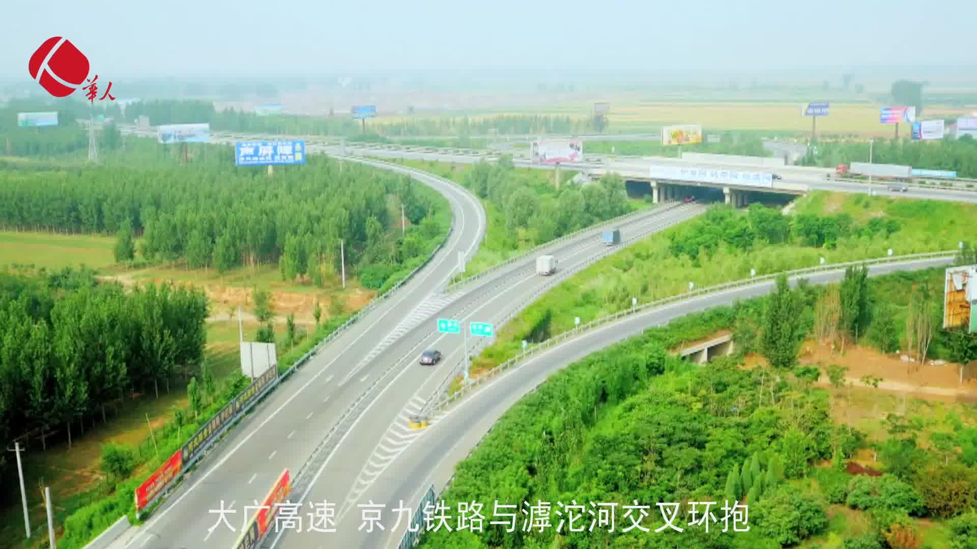 《中国推介》之《京南绿色明珠——饶阳》