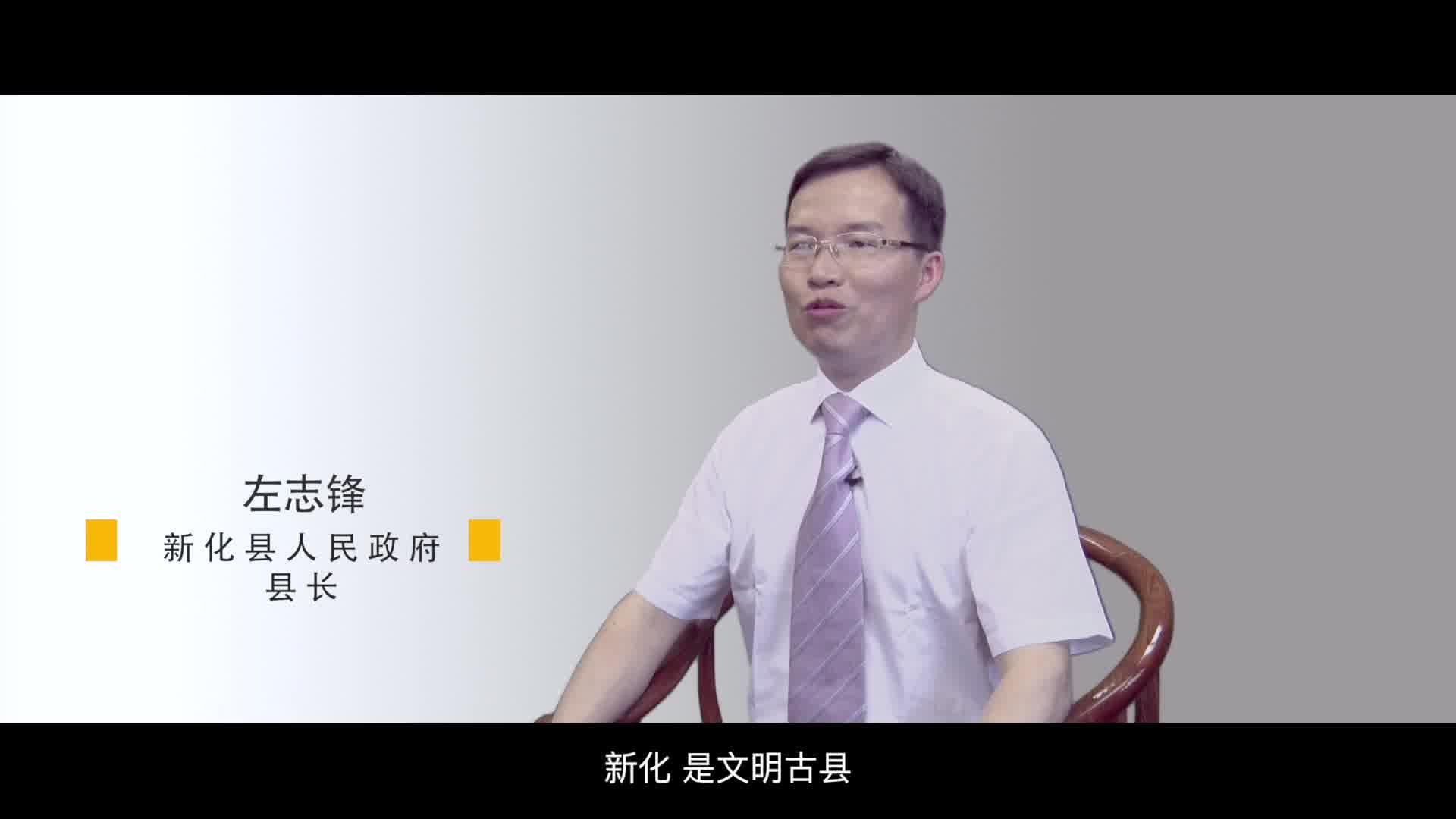 《为家乡推介》新化县人民政府县长左志锋