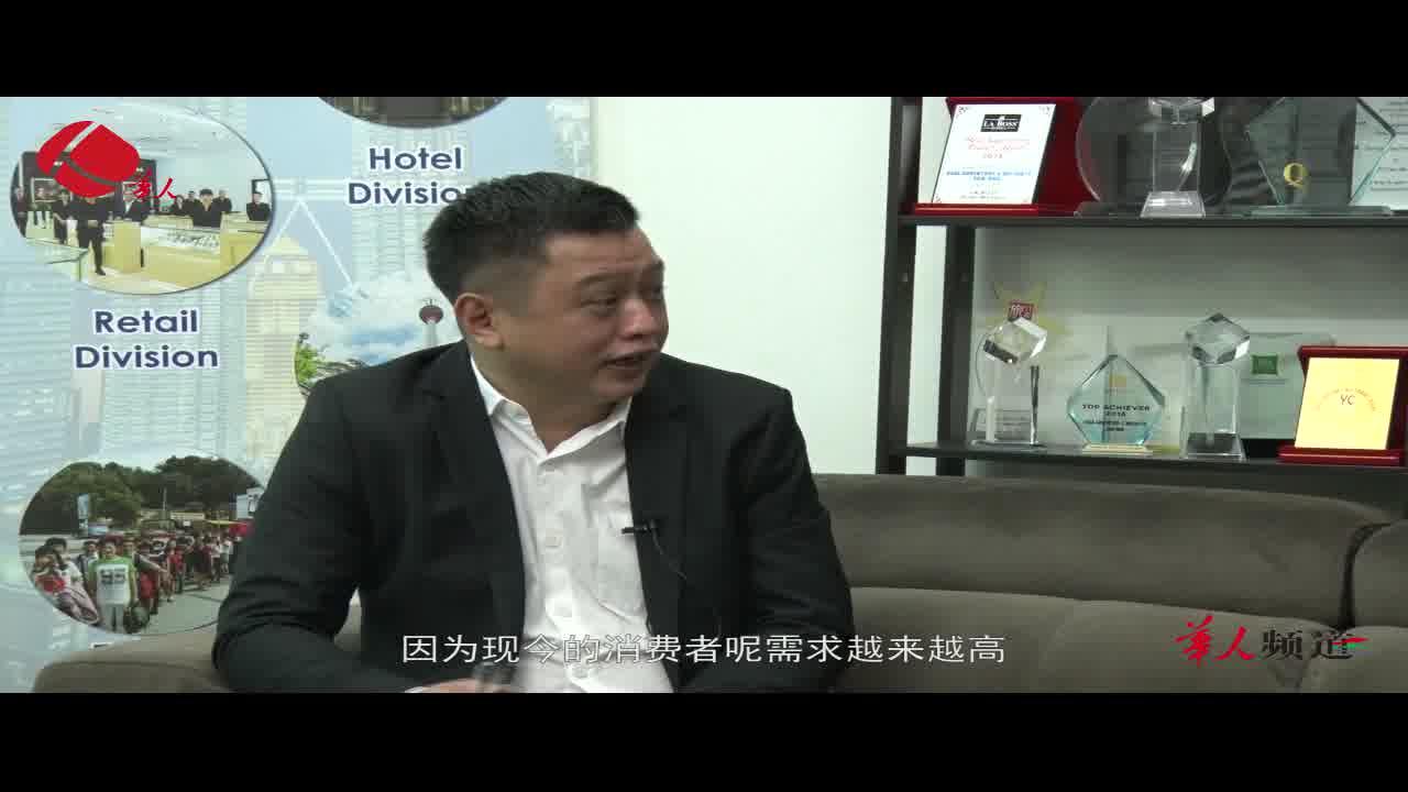 毓诚集团首席执行官钟兴祥先生做客遇见时尚栏目