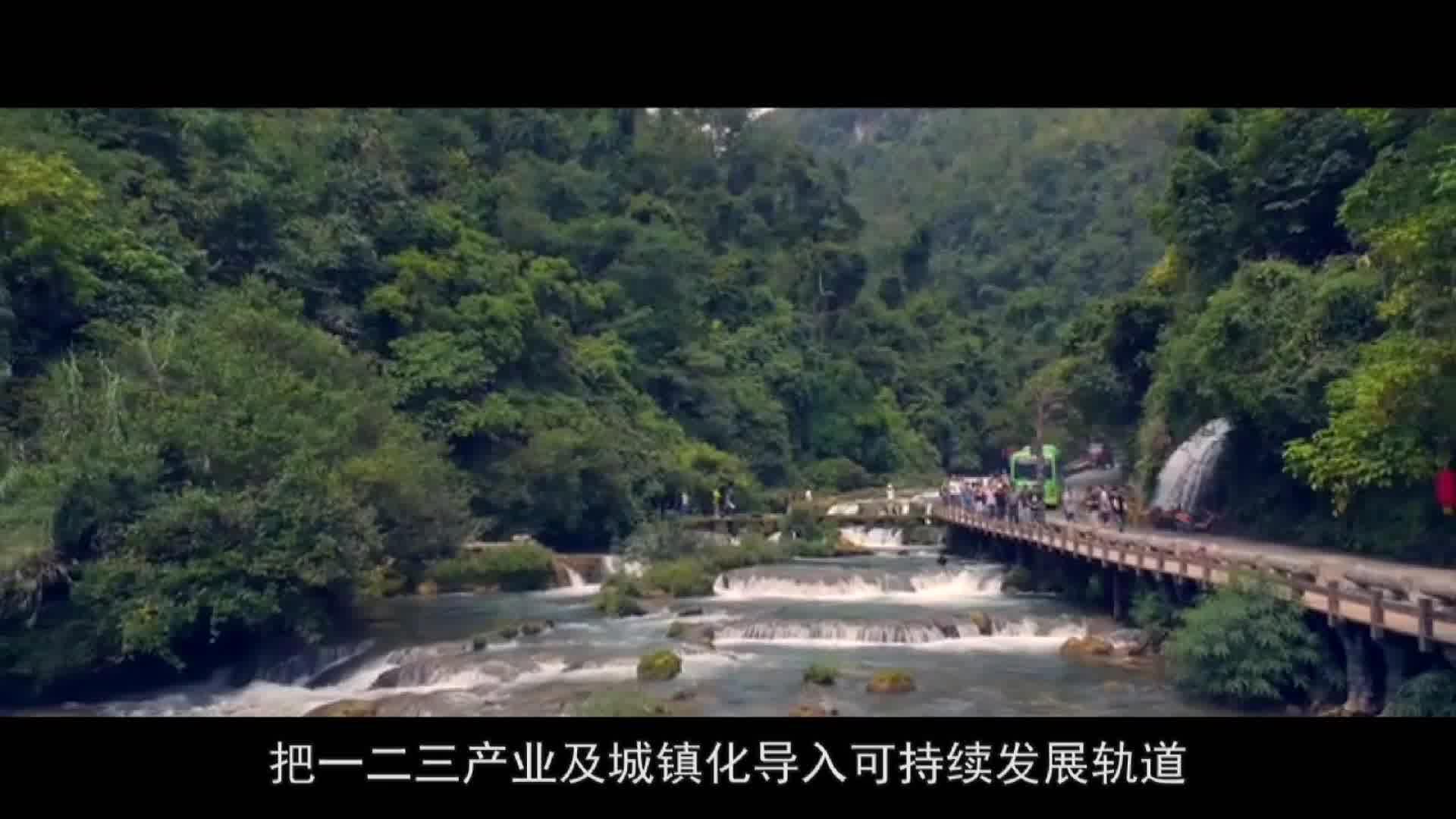 《我为家乡推介》中共荔波县委书记尹德俊