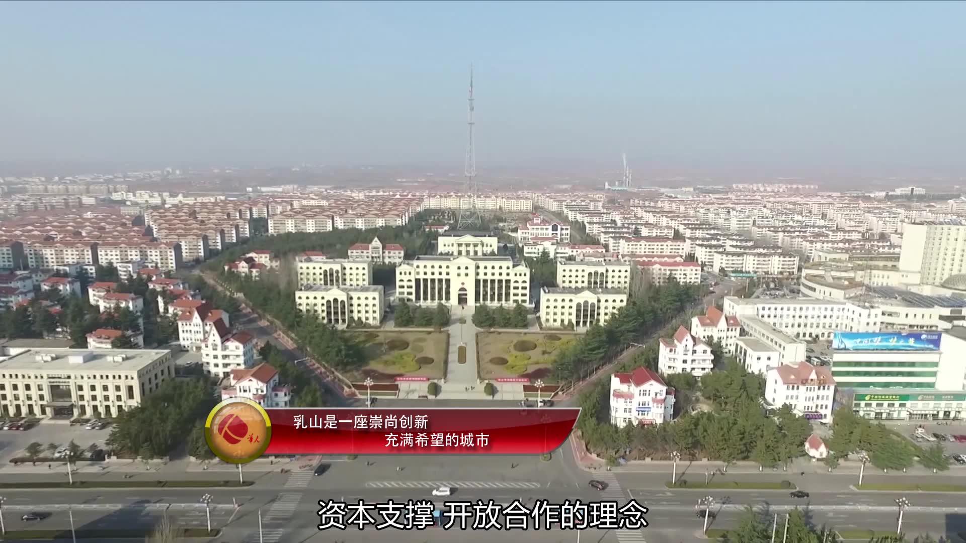 《中国推介》之《中国牡蛎第一县——乳山》