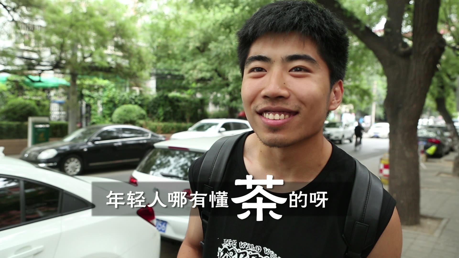《茶界中国》采访版15秒版