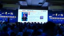 2017一带一路·中国智慧物流领袖峰会在京盛大举行