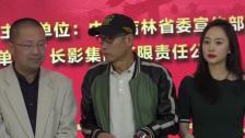 长影十九大献礼片《守边人》首映式在京举行